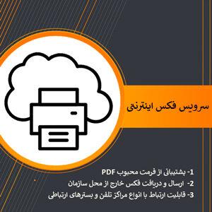 سرویس فکس اینترنتی